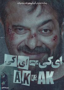 دانلود فیلم AK vs AK 2020 کاپور در برابر کاشیاپ با زیرنویس فارسی