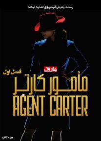 دانلود سریال Agent Carter مامور کارتر فصل اول