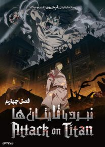 دانلود انیمیشن نبرد با تایتان ها Attack On Titan فصل چهارم با دوبله فارسی