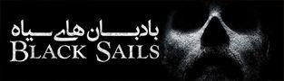 سریال بادبان های سیاه Black Sails