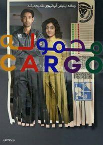 دانلود فیلم Cargo 2019 محموله با زیرنویس فارسی