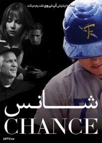 دانلود فیلم Chance 2020 شانس با زیرنویس فارسی