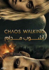 دانلود فیلم Chaos Walking 2021 آشوب مدام با دوبله فارسی