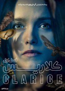 دانلود سریال Clarice کلاریس فصل اول