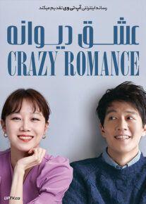 دانلود فیلم Crazy Romance 2019 عشق دیوانه با زیرنویس فارسی