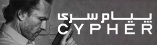 سریال پیام سری Cypher