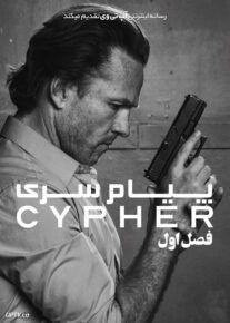 دانلود سریال Cypher پیام سری فصل اول