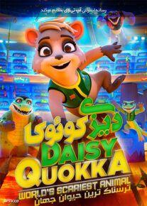 دانلود انیمیشن دیزی کوئوکا ترسناک ترین حیوان جهان Daisy Quokka 2021 با دوبله فارسی