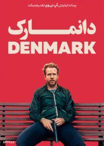 دانلود فیلم Denmark 2019 دانمارک با زیرنویس فارسی