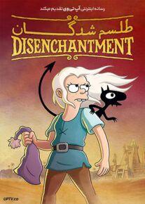دانلود انیمیشن طلسم شدگان Disenchantment با دوبله فارسی
