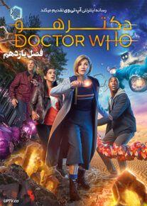 دانلود سریال Doctor Who دکتر هو فصل یازدهم