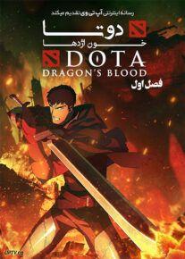 دانلود انیمیشن دوتا: خون اژدها Dota Dragons Blood 2021 با زیرنویس فارسی