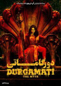 دانلود فیلم Durgamati The Myth 2020 افسانه دورگاماتی با دوبله فارسی