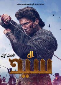 دانلود سریال El Cid ال سید فصل اول