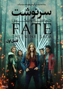 دانلود سریال Fate The Winx Saga سرنوشت حماسه وینکس فصل اول