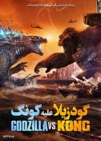 دانلود فیلم Godzilla vs Kong 2021 گودزیلا در برابر کونگ با دوبله فارسی