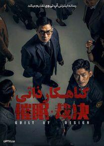 دانلود فیلم Guilt by Design 2019 گناهکار ذاتی با زیرنویس فارسی