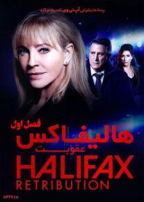 دانلود سریال Halifax Retribution هالیفاکس عقوبت فصل اول