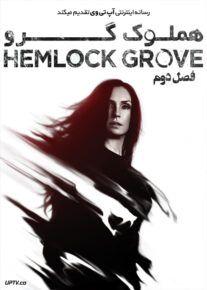 دانلود سریال Hemlock Grove هملوک گرو فصل دوم