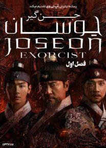 دانلود سریال Joseon Exorcist جن گیر چوسان فصل اول