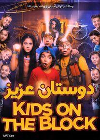 دانلود فیلم Kids on the Block 2019 دوستان عزیز با زیرنویس فارسی