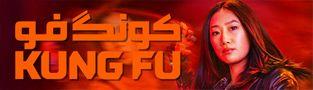 سریال کونگ فو Kung Fu