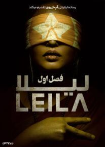 دانلود سریال Leila لیلا فصل اول