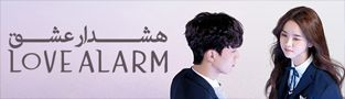 سریال هشدار عشق Love Alarm