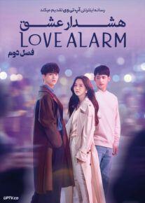 دانلود سریال Love Alarm هشدار عشق فصل دوم