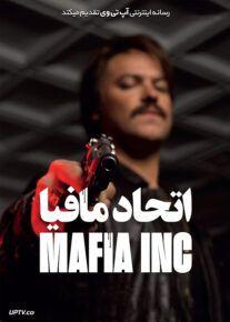 دانلود فیلم Mafia Inc 2019 اتحاد مافیا با زیرنویس فارسی