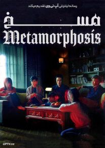 دانلود فیلم Metamorphosis 2019 مسخ با زیرنویس فارسی