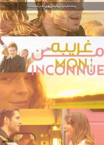 دانلود فیلم Mon inconnue 2019 غریبه من با زیرنویس فارسی