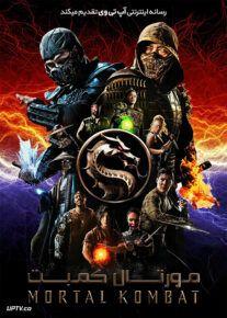 دانلود فیلم Mortal Kombat 2021 مورتال کمبت با دوبله فارسی