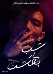 دانلود فیلم Night in Paradise 2020 شب در بهشت با زیرنویس فارسی