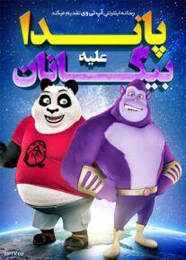 دانلود انیمیشن پاندا در برابر بیگانگان Panda vs Aliens 2020 با زیرنویس فارسی