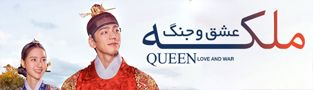 سریال Queen Love and War