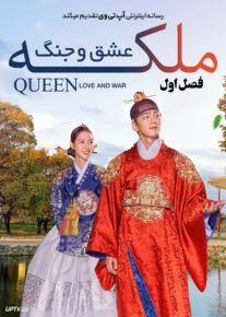 دانلود سریال Queen Love and War ملکه عشق و جنگ فصل اول