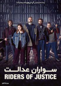 دانلود فیلم Riders of Justice 2020 سواران عدالت با زیرنویس فارسی