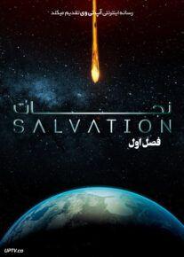 دانلود سریال Salvation نجات فصل اول