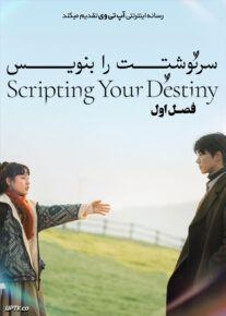 دانلود سریال Scripting Your Destiny سرنوشتت را بنویس فصل اول