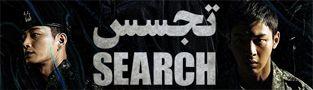 سریال تجسس Search