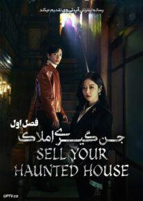 دانلود سریال Sell Your Haunted House جن گیری املاک فصل اول