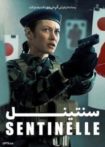دانلود فیلم Sentinelle 2021 سنتینل با دوبله فارسی