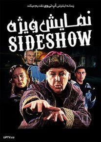 دانلود فیلم Sideshow 2021 نمایش ویژه با زیرنویس فارسی
