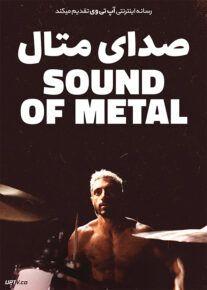 دانلود فیلم Sound of Metal 2020 آوای متال با زیرنویس فارسی