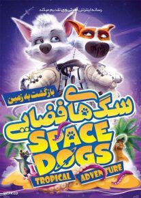 دانلود انیمیشن سگ های فضایی: ماجراجویی گرمسیری Space Dogs 2020 با دوبله فارسی