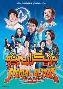 دانلود فیلم Special Actors 2019 بازیگران ویژه با زیرنویس فارسی