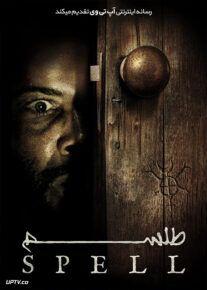 دانلود فیلم Spell 2020 طلسم با زیرنویس فارسی
