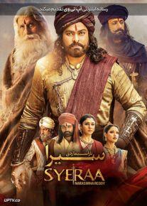 دانلود فیلم Sye Raa Narasimha Reddy 2019 سیرا نارسیما ردی با زیرنویس فارسی