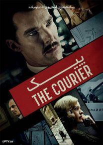 دانلود فیلم The Courier 2021 پیک با دوبله فارسی
